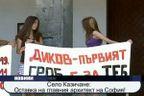 Село Казичене иска оставка на главния архитект на София