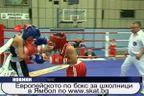 Европейското по бокс за школници в Ямбол ще се излъчва online