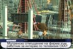 Мутренско отмъщение на фирма към работник заради интервю по СКАТ
