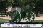 133 години от опожаряването на Стара Загора