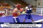 Първи медал за България на Европейското първенство в Ямбол