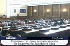 Парламентът прие актуализацията на бюджета на Здравната каса