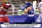 8 българи са сигурни медалисти на европейското първенство