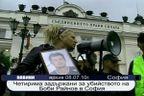 Четирима задържани за убийството на Борислав Райнов в София