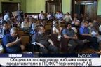 Общинските съветници избраха свои представители в ПСФК
