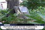 Културни дейци против незаконната паметна плоча на Иван Славов