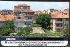 Възстановиха електрозахраването по Черноморието