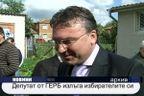 Депутат от ГЕРБ излъга избирателите си