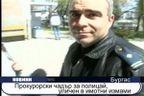 Прокурорски чадър за полицай, уличен в имотни измами