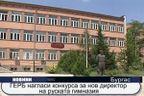 ГЕРБ нагласи конкурса за нов директор на руската гимназия