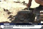 На остров Св. Иван откриха мраморна мощохранителница