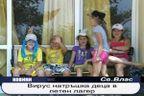 Вирус натръшка деца на летен лагер