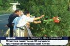Почетоха паметта на 36 загинали при тежка катастрофа край Китен