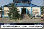 Бомба избухна в православна църква.