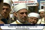 Какво се крие зад протестите на мюсюлманите
