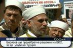 Борисов ще пренебрегне решение на ВКС за да угоди на Турция