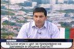 Мръсни игри с цел прикриване на далавери в община Бургас