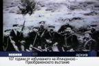107 години от избухването на Илинденско-Преображенското въстание