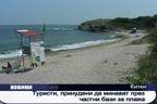 Туристи принудени да минават през частни бази за плажа
