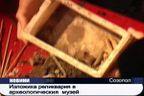 Изложиха реликвария в созополския архелогически музей