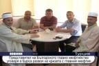 Представител на Българското главно мюфтийство уговаря в Бурса развоя на кризата с главния мюфтия