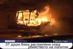 37 души бяха убити заради покушението срещу политик