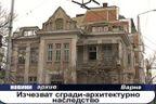 Изчезват сгради-архитектурно наследство