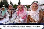 БНТ ще спонсорира турски концерт в Шумен