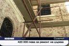 420 000 лева за ремонт на църква