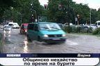 Общинско нехайство по време на бурите