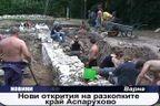 Нови открития на разкопките край Аспарухово