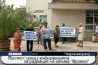 Протест срещу информацията за радиактивност в залива