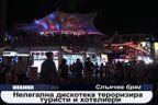 Нелегална дискотека тероризира туристи и хотелиери