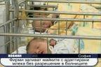 Фирми заливат майките с адаптирани млека без разрешение в болниците