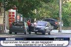 Бургазлии плащат, за да паркират пред домовете си в