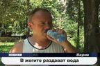 В жегите раздават вода