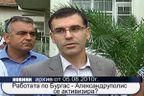 Работата по Бургас - Александруполис се активизира?