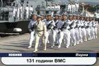 131 години ВМС