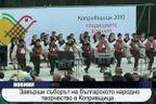 Завърши съборът на българското народно творчество в Копривщица