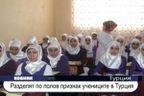 В Турция разделят учениците по полов признак