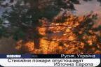 Стихийни пожари опустошават Източна Европа