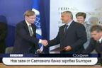 Нов заем от Световната банка заробва България