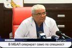 В МБАЛ оперират само по спешност