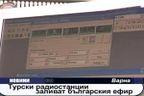 Турски радиостанции заливат Българския ефир