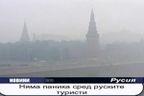 Няма паника сред руските туристи