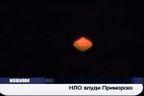 НЛО влуди Приморско