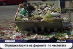 Отрязаха парите на фирмите по чистотата