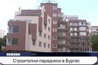 Строителни парадокси в Бургас