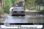 Фекалии плуват в бургаски квартал