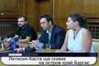 Летисия Каста ще снима на остров край Бургас